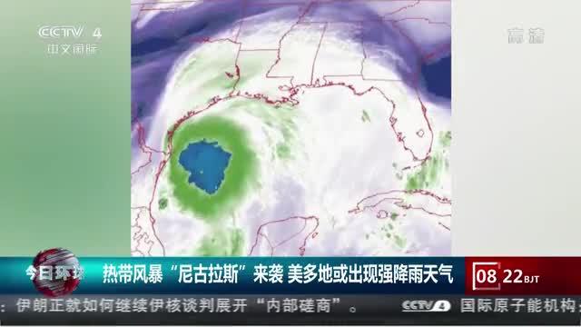 """热带风暴""""尼古拉斯""""来袭 美多地或出现强降雨天气"""