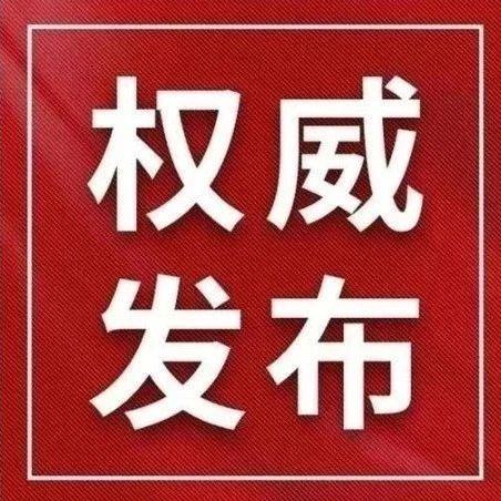 广安区疾控中心紧急提醒