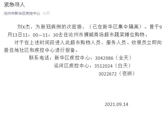 急寻曾前往这一商超蔬菜摊位购物者,河北沧州通报一次密接详情