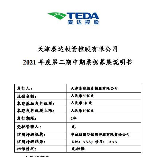 天津泰达控股拟发行5-10亿元中票