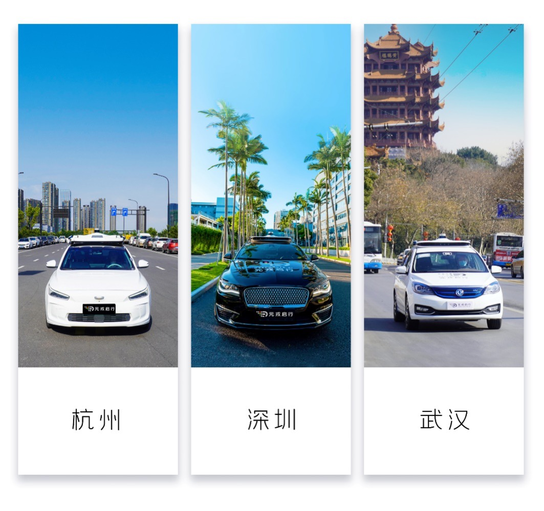 Yuan Rong Qixing conducts testing and operation in three cities of Shenzhen, Hangzhou and Wuhan