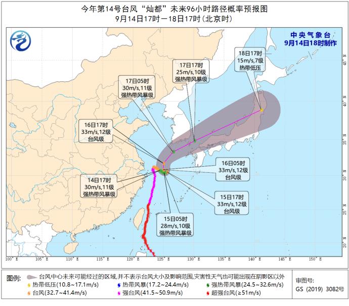 """""""灿都""""减弱为强热带风暴 仍在东海北部海域回旋"""
