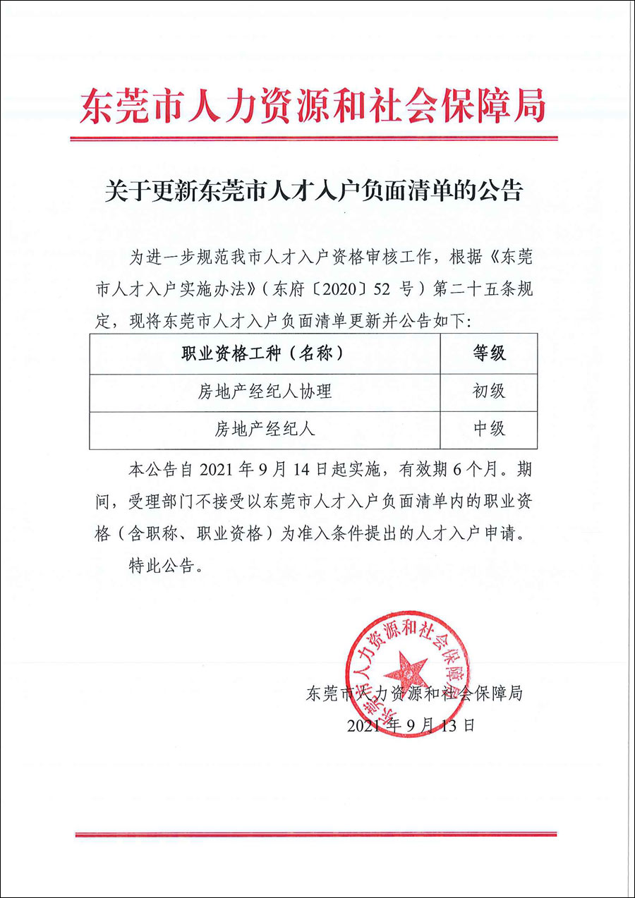 图自东莞市人社局网站