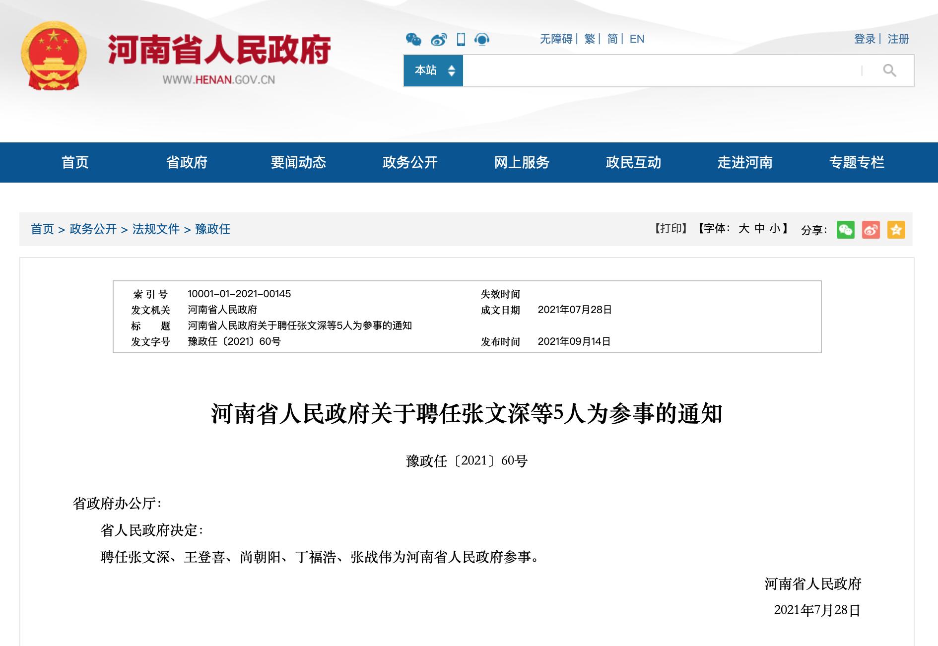 截图来源:河南省政府官网