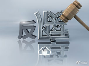天津检察机关依法对赵国忠、王雨星决定逮捕