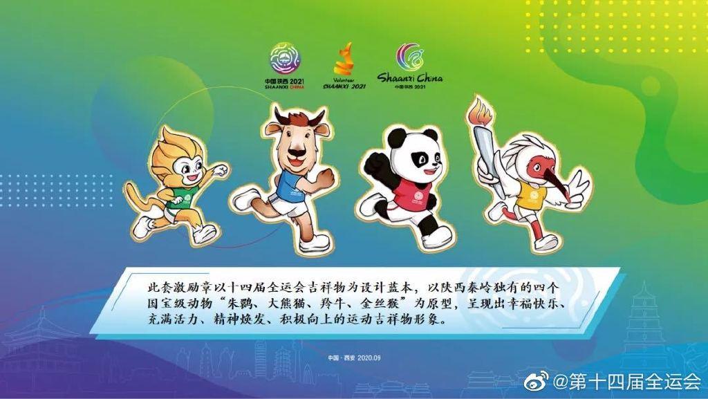 图片来源:十四运会组委会官方微博。