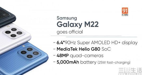 三星Galaxy M22配置信息曝光,搭载Helio G80