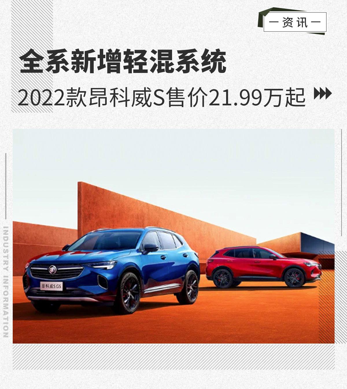 全系新增轻混系统 2022款昂科威S售价21.99万起
