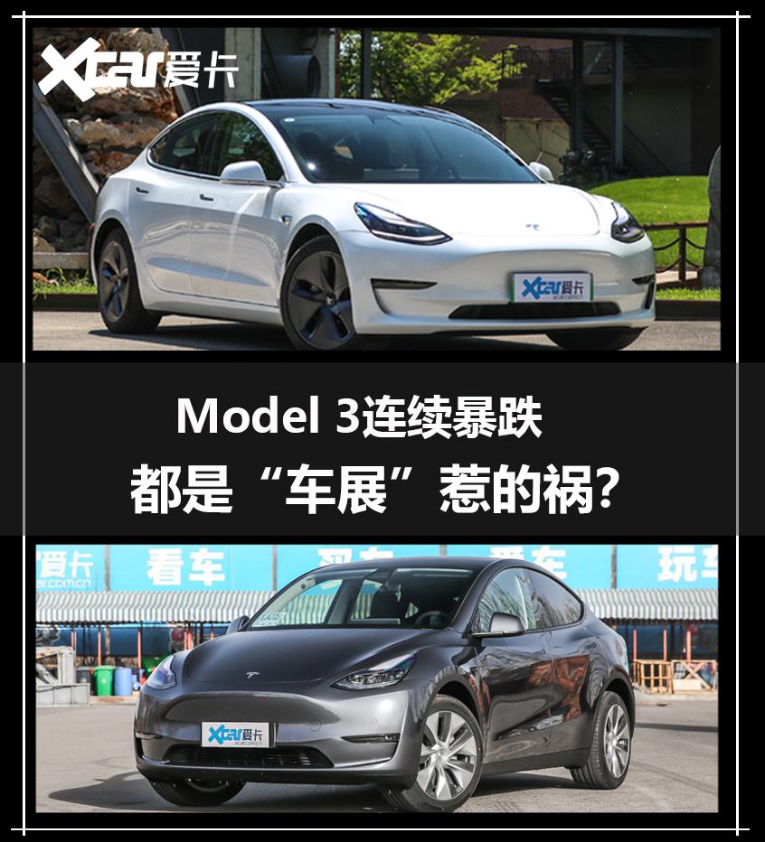 "Model 3连续暴跌 都是""车展""惹的祸?"