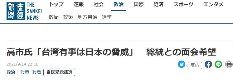 日本右翼媒体《产经新闻》报道截图