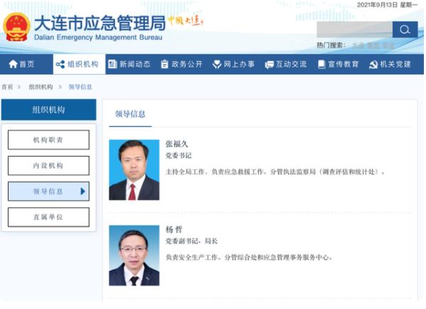 ▲张福久、杨哲等任职信息。图源/大连市应急管理局官网截图