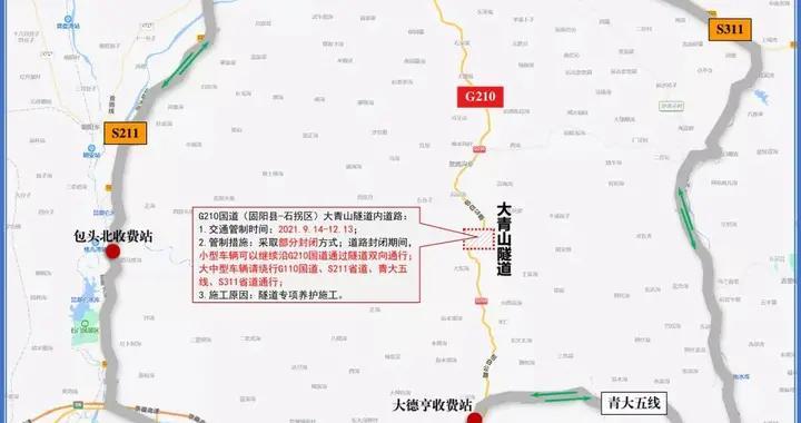 今日起,G210国道(固阳县-石拐区)大青山隧道养护施工