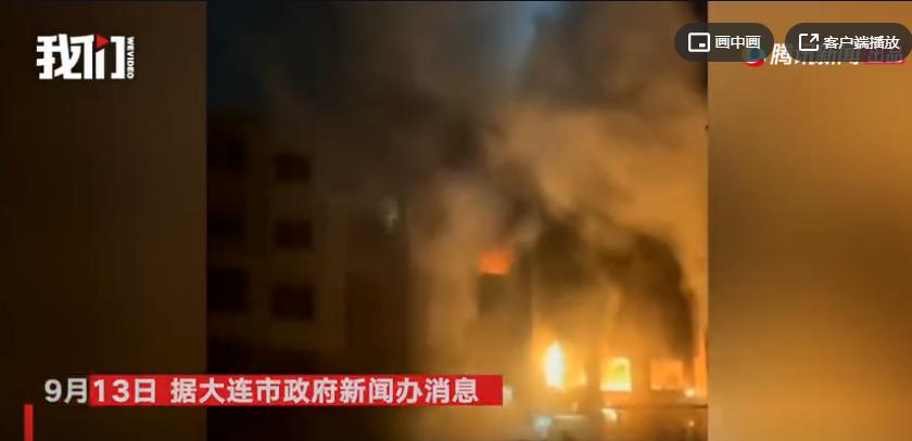 ▲9月13日,大连官方通报普兰店区致8死5伤燃气爆炸问责处理。图/新京报我们视频截图
