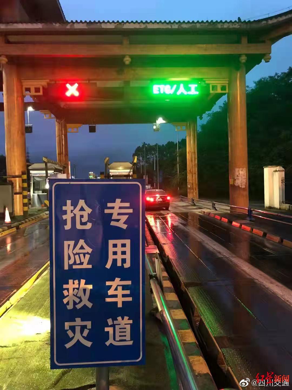 ↑应急救援绿色通道图据@四川交通