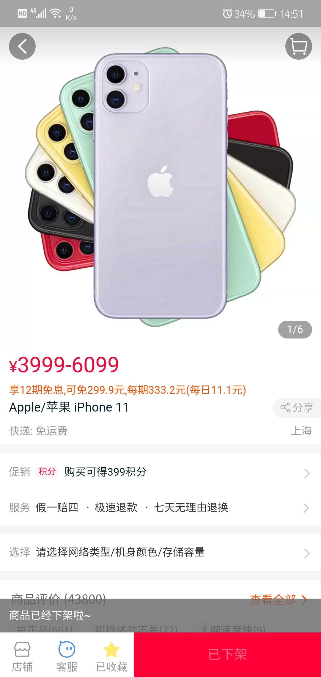 苹果天猫 Apple Store 官方旗舰店已下架 iPhone 11 手机