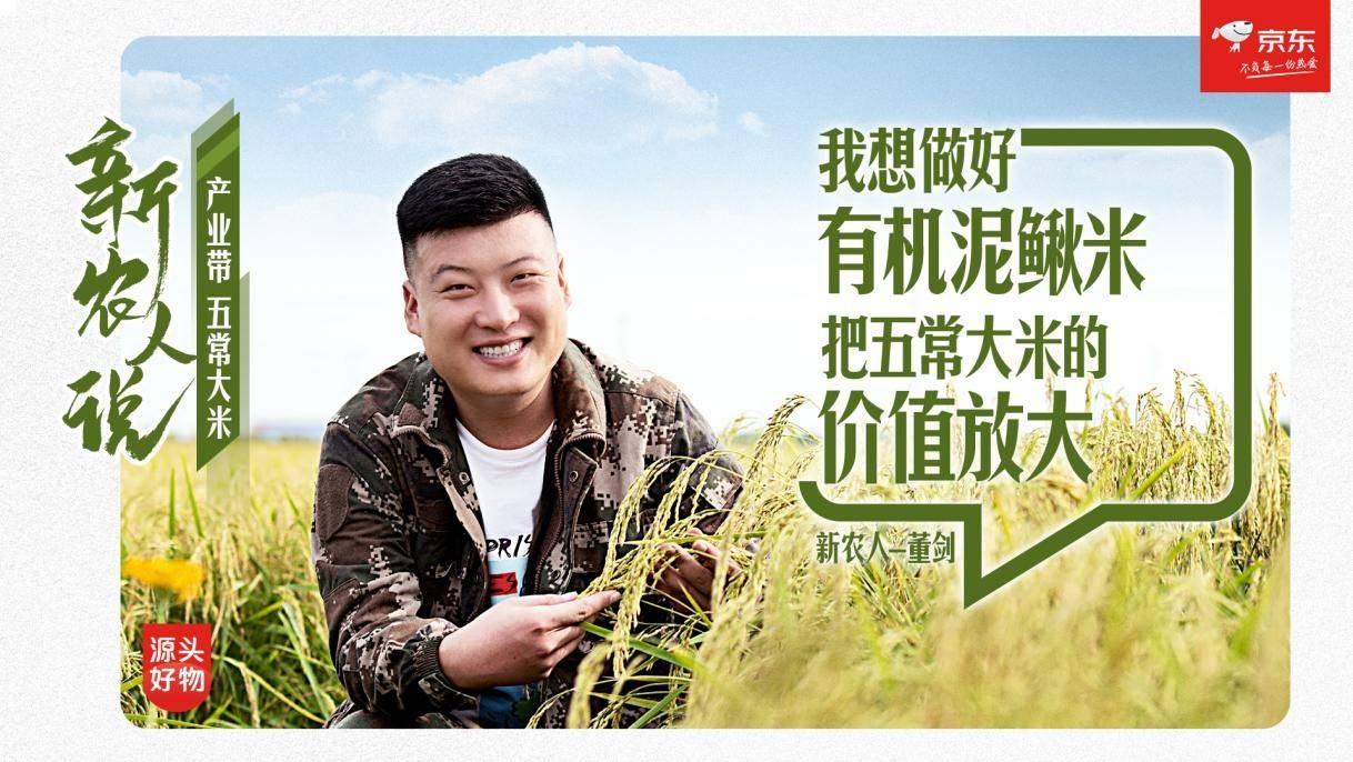 """五常乡村崛起""""新农人"""":携手京东打造过硬的五常大米品牌"""