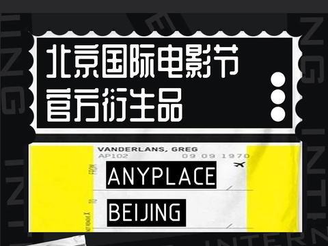 北京国际电影节X守伴王国KEEP FEELING周边衍生品正式开启发售