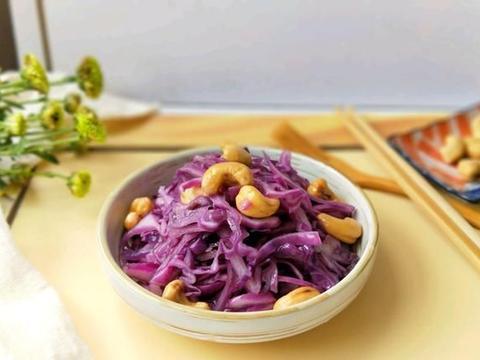 紫甘蓝和腰果搭配,颜色超诱人,营养丰富味道好