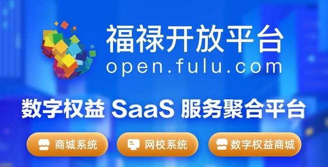 福禄网络开放平台用户规模实现两位数增长 推进转型平台级服务公司