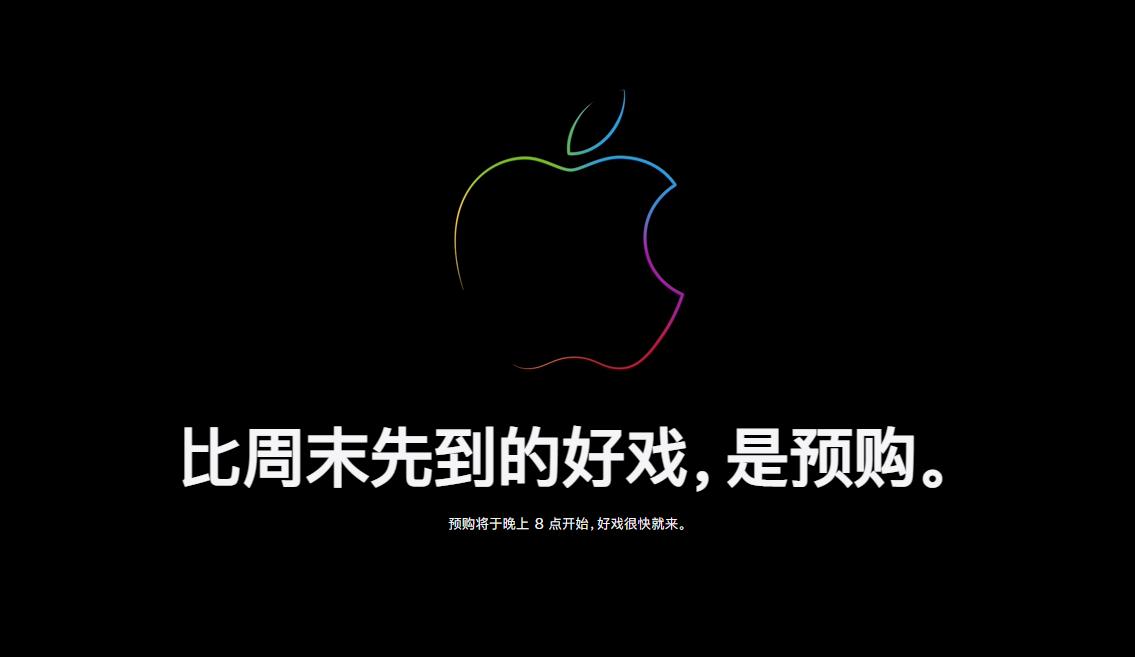 苹果官方在线商店开始维护,为 iPhone 13/Pro 晚 8 点预购作准备