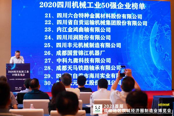 2020四川机械工业50强企业榜单公布 | 美通社