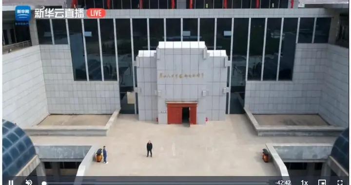 红色博物馆系列直播丨麻田八路军总部纪念馆