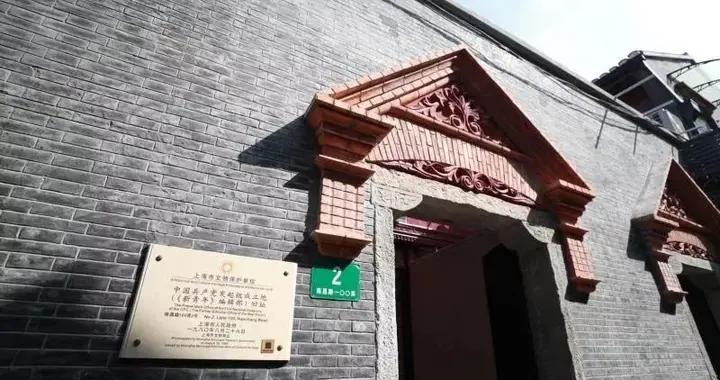 黄浦区部分红色场馆2021年中秋节、国庆节开放安排