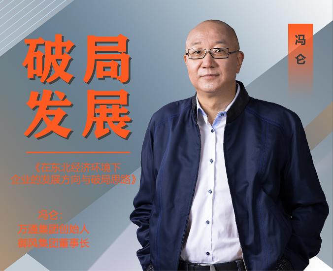 看冯仑、刘润、丁士安、李小萌等商业大咖同场论道,机会难得,赶紧把握!