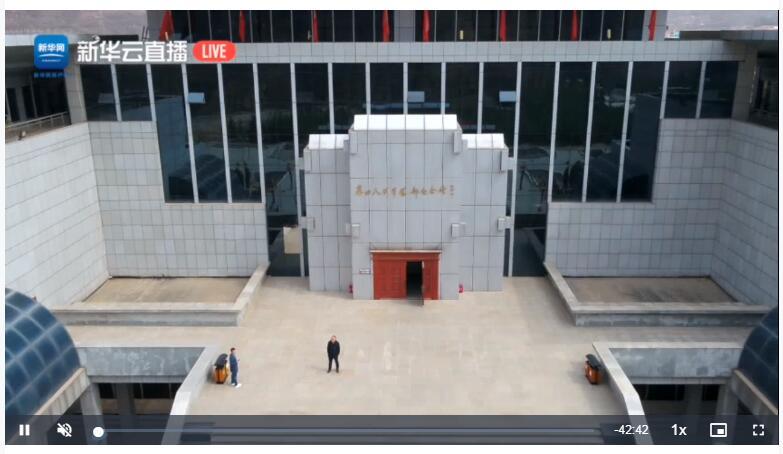 【新华云直播】红色博物馆系列直播丨麻田八路军总部纪念馆