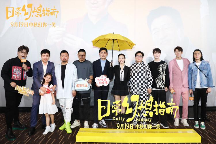《日常幻想指南》北京首映,林更新超惊喜彩蛋引全场爆笑