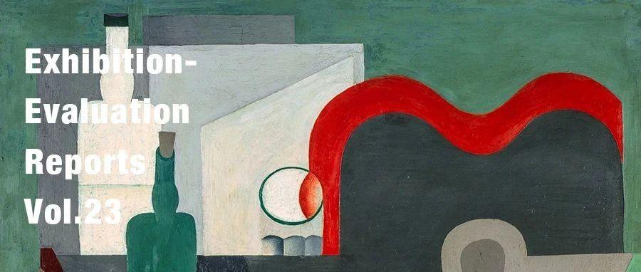 展览测评报告Vol.23   走进现当代艺术史,寻找关于艺术的答案