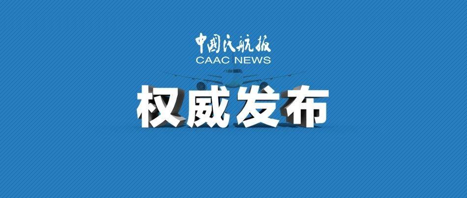 民航局修订《中国民航国内航线航班评审规则》