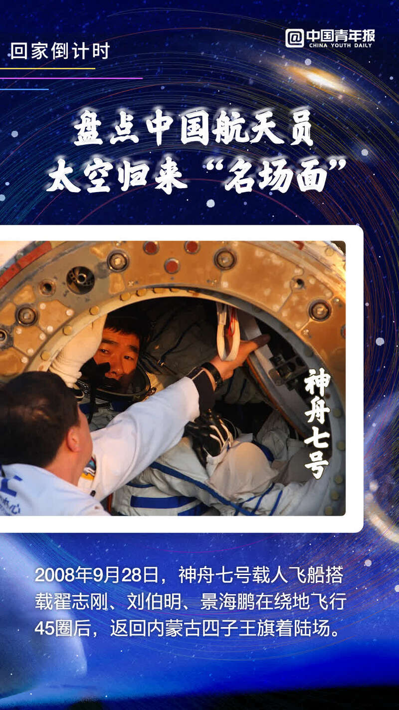 """盘点中国航天员太空归来""""名场面"""""""