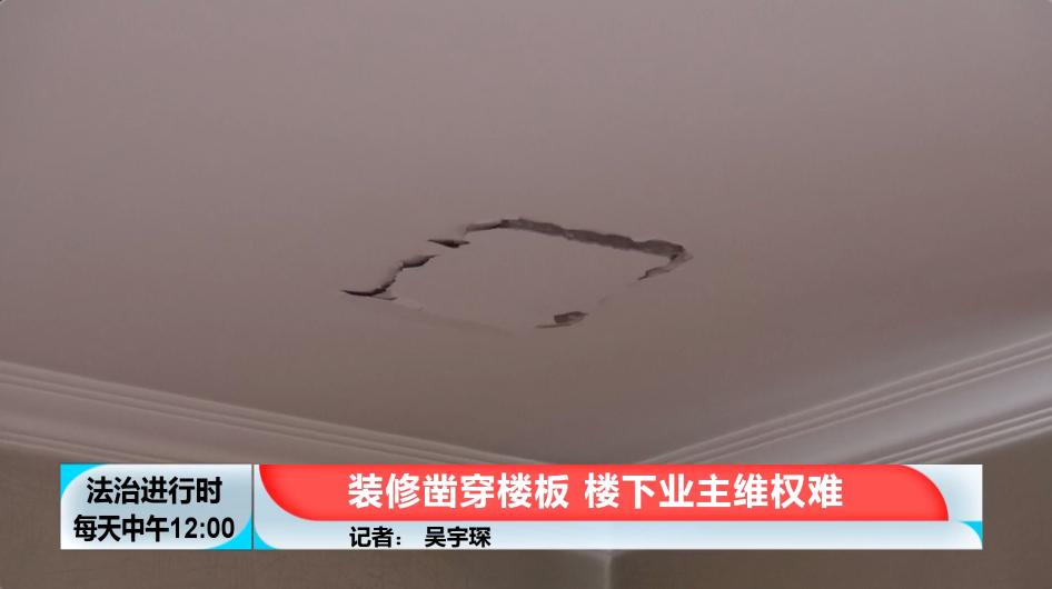 北京市民举报:楼上装修把楼板凿穿,不肯赔,也不肯停