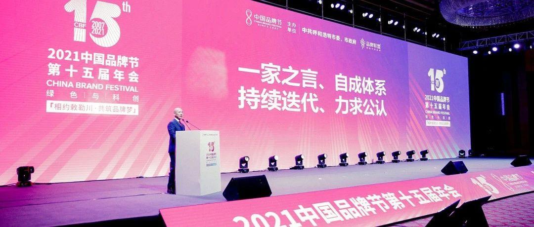 《2021中国品牌500强》榜单发布:华为、工行、国家电网名列前三
