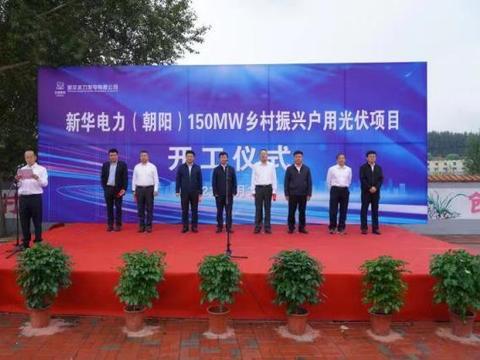 李彦坡出席新华电力朝阳150MW乡村振兴户用光伏项目开工仪式
