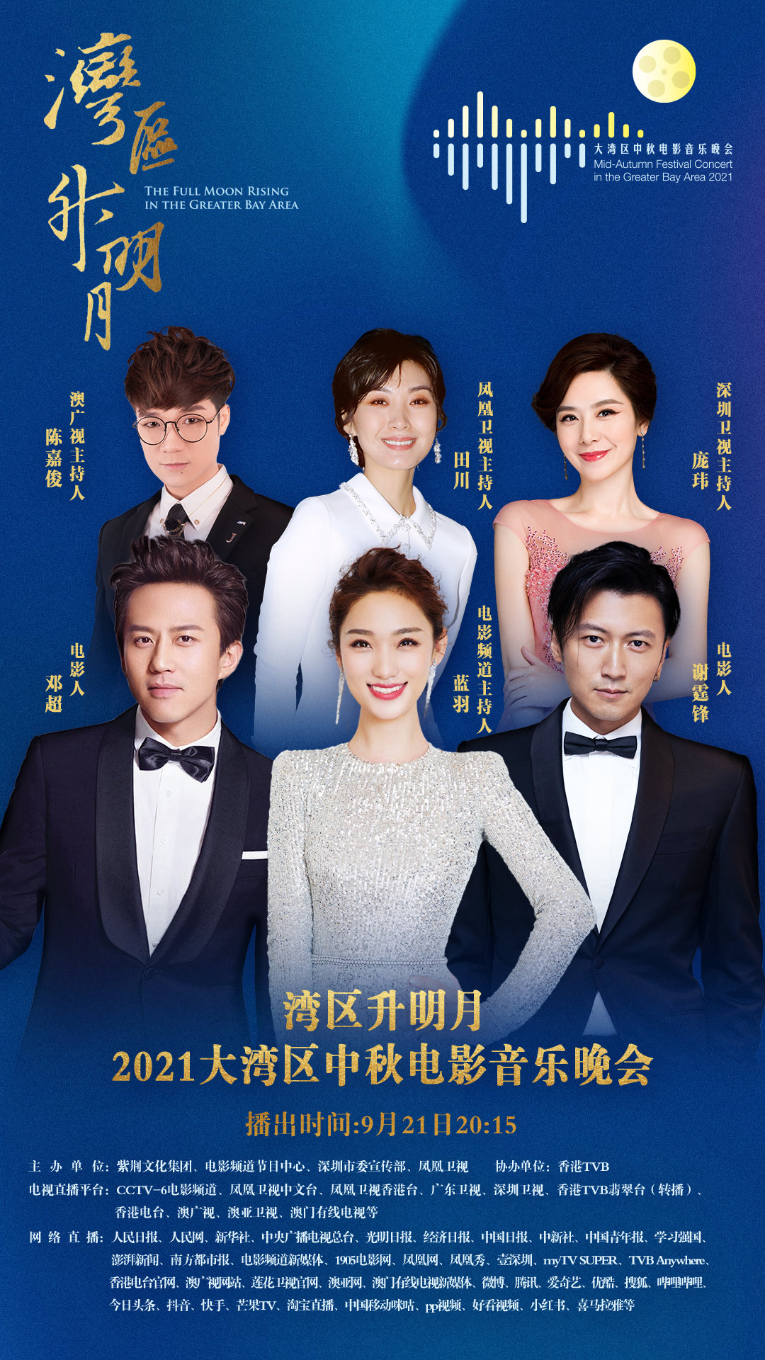 电影频道@主持人蓝羽 、著名电影人@邓超 、谢霆锋