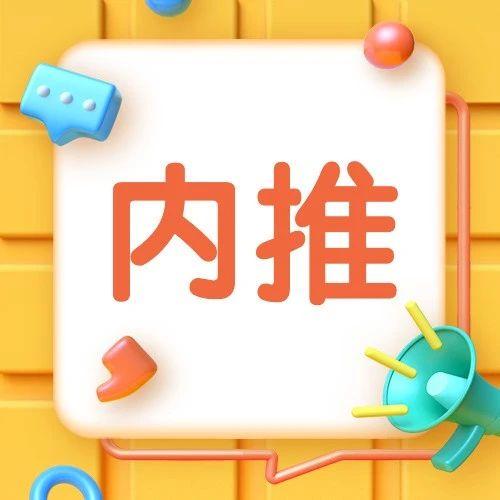 内推 | 中国移动研究院推荐算法