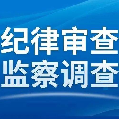 霍邱县公安局原党委委员、副局长屠家刚严重违纪违法被开除党籍和公职