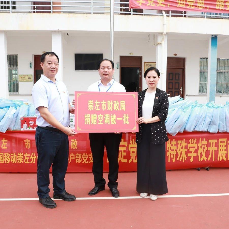 崇左市财政局、中国移动崇左分公司到江州区特殊学校献爱心
