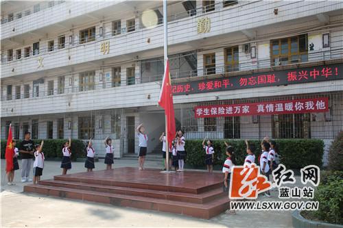 """蓝山县一完小举行纪念""""九一八事变""""90周年爱国主义教育活动"""