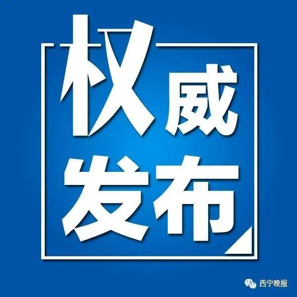 """西宁市湟源县原副县长、县公安局原局长马德友严重违纪违法被""""双开"""""""