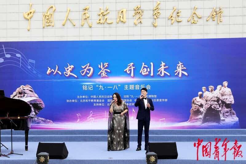 """中国人民抗日战争纪念馆举行铭记""""九·一八""""主题音乐会"""