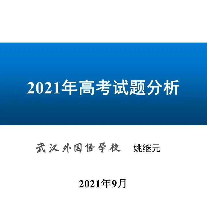 备考:2021年高考试题分析
