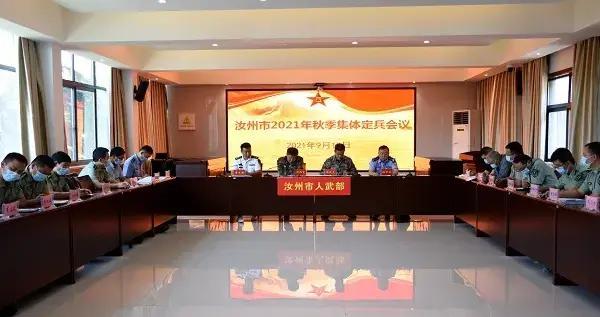 河南省汝州市召开2021年秋季集体定兵会议