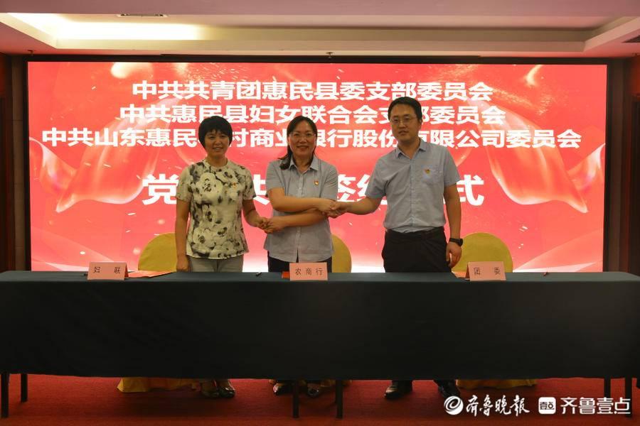 惠民农商银行与县妇联、团县委开展党建共建暨青年人才联谊
