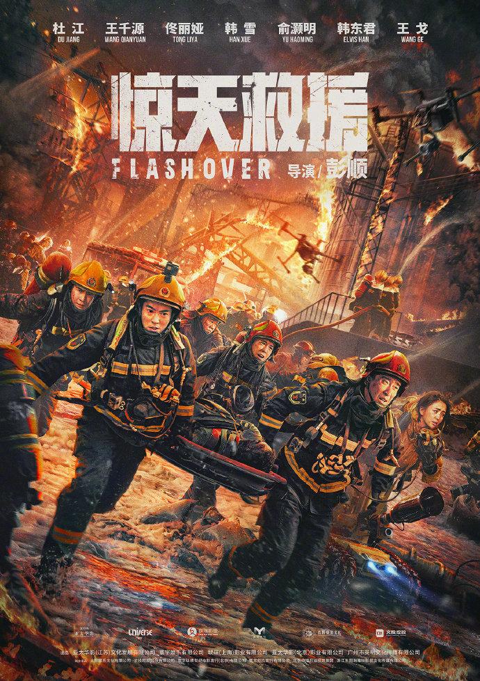 消防救援题材影片《惊天救援》发布海报……