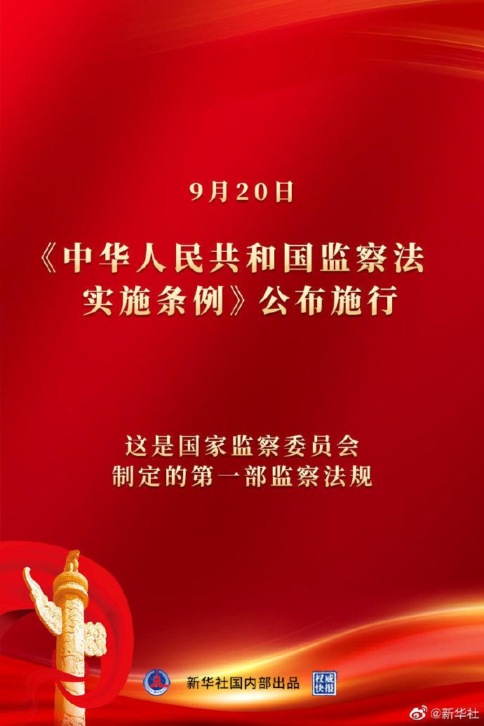 《中华人民共和国监察法实施条例》今起公布施行