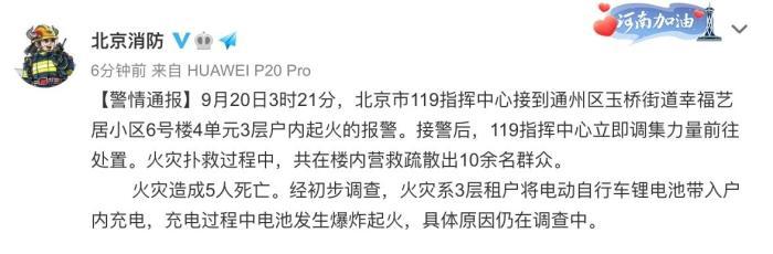 北京一小区内电动车电池充电时爆炸起火 造成5人死亡