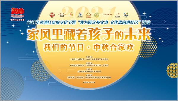 2021年黄浦区家庭文化节开幕啦